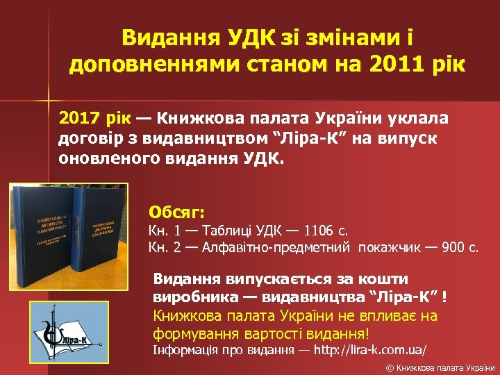 Видання УДК зі змінами і доповненнями станом на 2011 рік 2017 рік — Книжкова