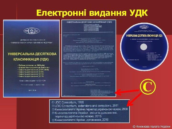 Електронні видання УДК © © Книжкова палата України