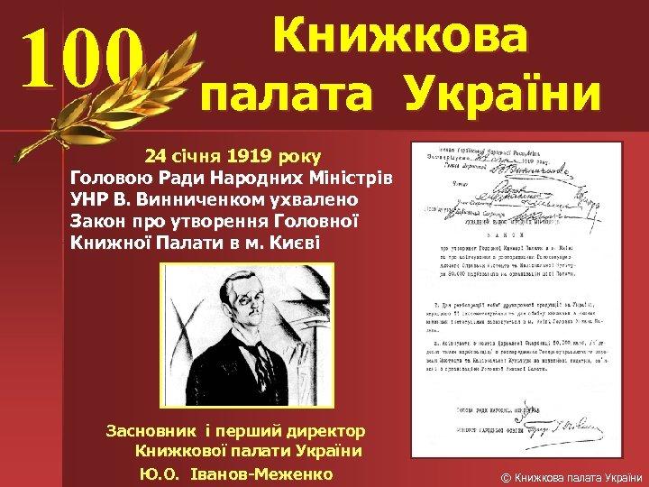 100 Книжкова палата України 24 січня 1919 року Головою Ради Народних Міністрів УНР В.