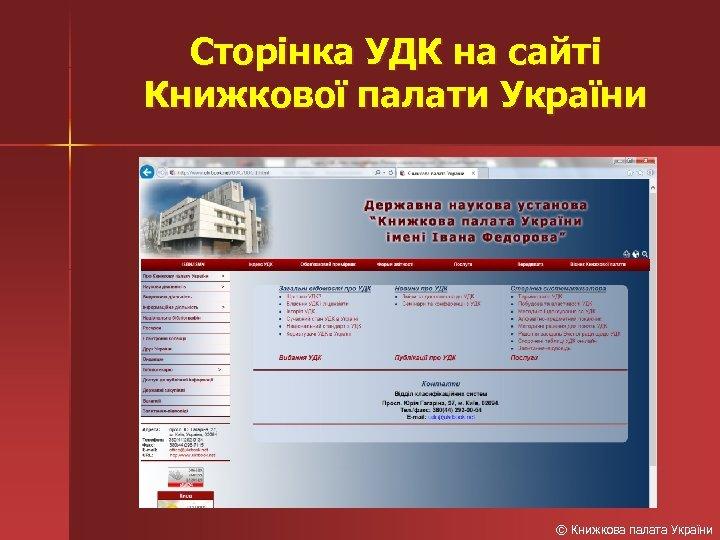 Сторінка УДК на сайті Книжкової палати України © Книжкова палата України