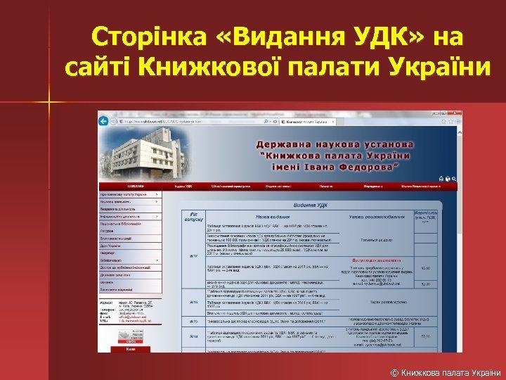 Сторінка «Видання УДК» на сайті Книжкової палати України © Книжкова палата України