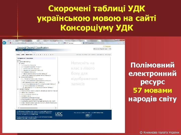 Скорочені таблиці УДК українською мовою на сайті Консорціуму УДК Полімовний електронний ресурс 57 мовами