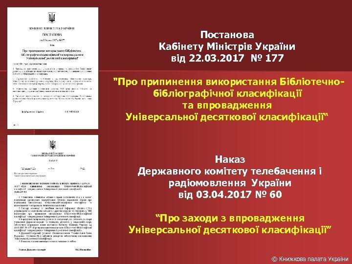 Постанова Кабінету Міністрів України від 22. 03. 2017 № 177