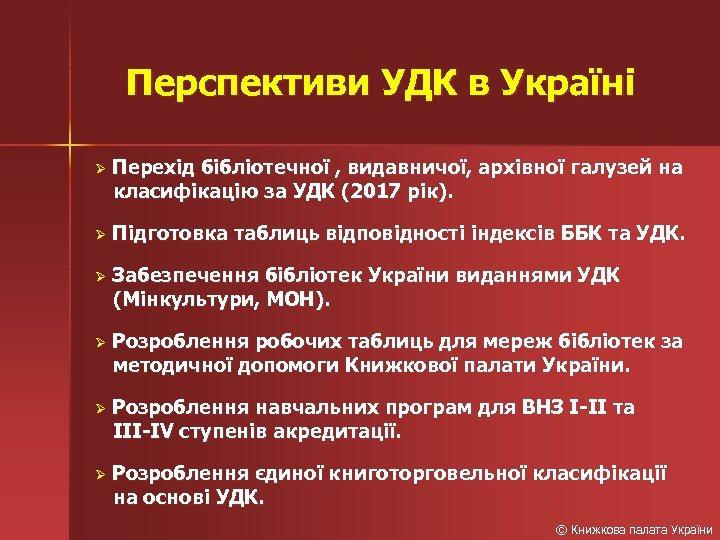 Перспективи УДК в Україні Ø Перехід бібліотечної , видавничої, архівної галузей на класифікацію за