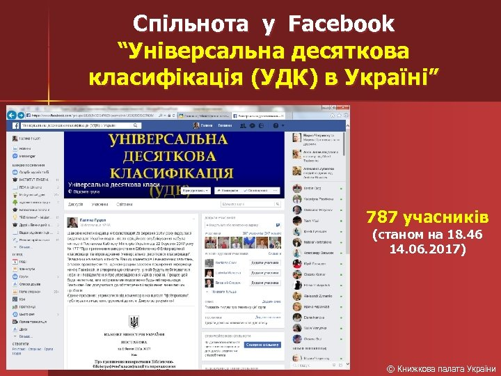 """Спільнота у Facebook """"Універсальна десяткова класифікація (УДК) в Україні"""" 787 учасників (станом на 18."""