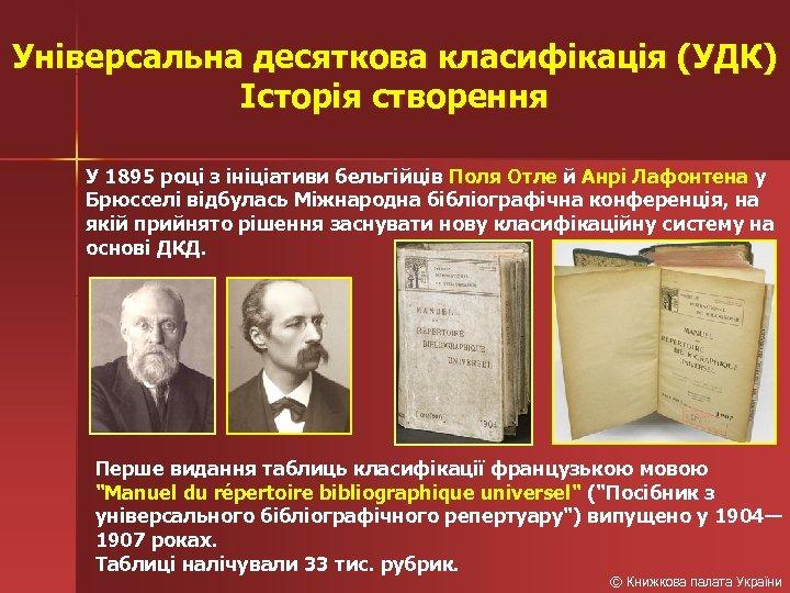 Універсальна десяткова класифікація (УДК) Історія створення У 1895 році з ініціативи бельгійців Поля Отле