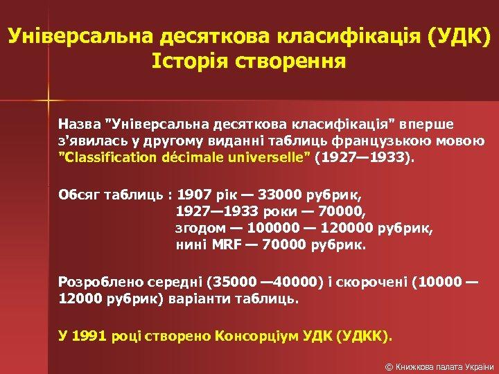 Універсальна десяткова класифікація (УДК) Історія створення Назва
