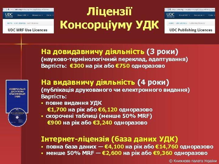 Ліцензії Консорціуму УДК На довидавничу діяльність (3 роки) (науково-термінологічний переклад, адаптування) Вартість: € 300