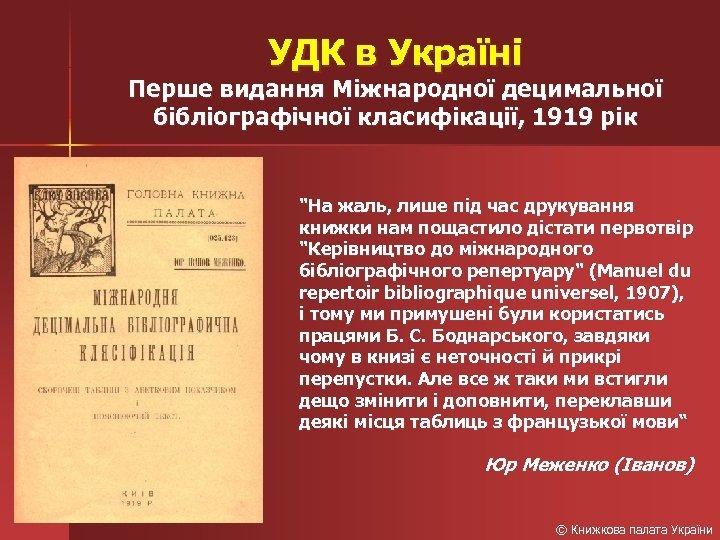 УДК в Україні Перше видання Міжнародної децимальної бібліографічної класифікації, 1919 рік