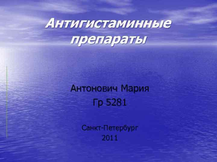 Антигистаминные препараты Антонович Мария Гр 5281 Санкт-Петербург 2011