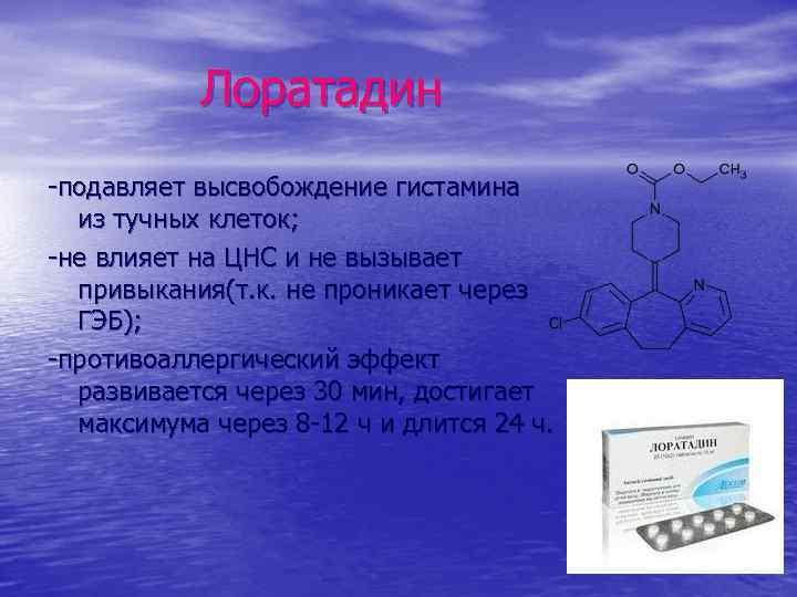 Лоратадин -подавляет высвобождение гистамина из тучных клеток; -не влияет на ЦНС и не вызывает