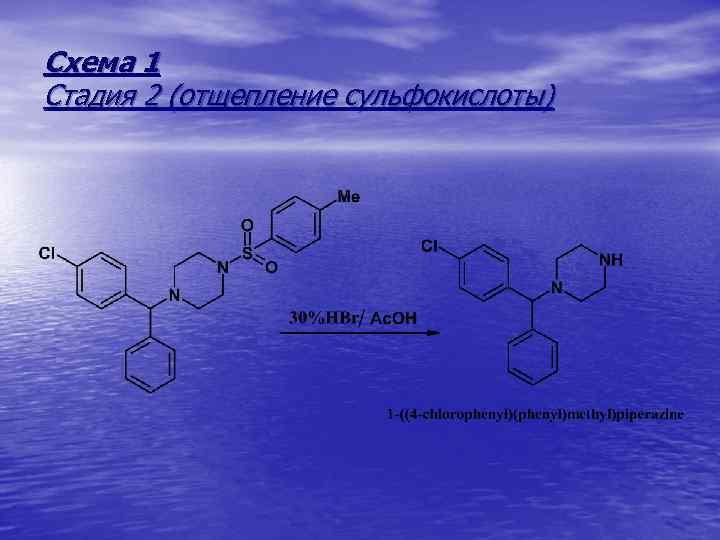 Схема 1 Стадия 2 (отщепление сульфокислоты)