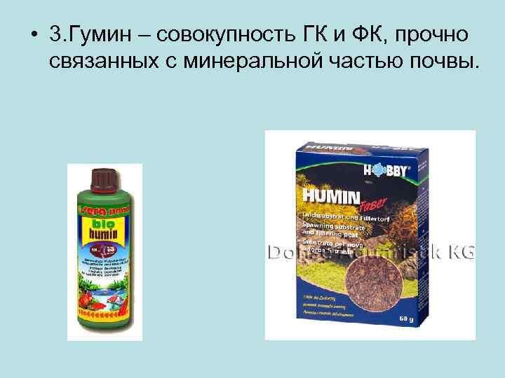 • 3. Гумин – совокупность ГК и ФК, прочно связанных с минеральной частью