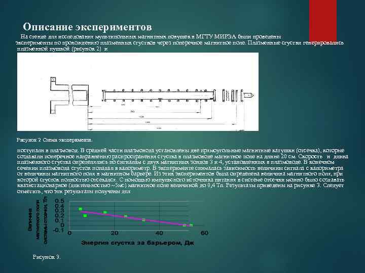 Описание экспериментов На стенде для исследования мультипольных магнитных ловушек в МГТУ МИРЭА были проведены