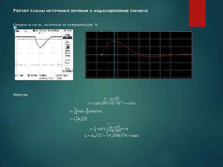 Расчет схемы источника питания и моделирование сигнала
