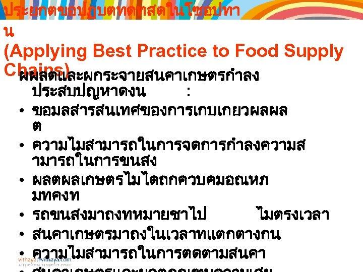 ประยกตขอปฏบตทดทสดในโซอปทา น (Applying Best Practice to Food Supply Chains) ผผลตและผกระจายสนคาเกษตรกำลง • • • ประสบปญหาดงน