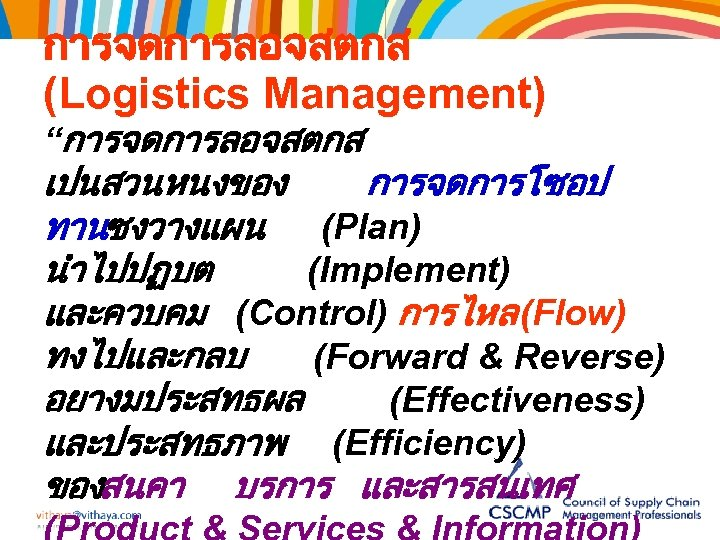 """การจดการลอจสตกส (Logistics Management) """"การจดการลอจสตกส เปนสวนหนงของ การจดการโซอป ทานซงวางแผน (Plan) นำไปปฏบต (Implement) และควบคม (Control) การไหล (Flow)"""