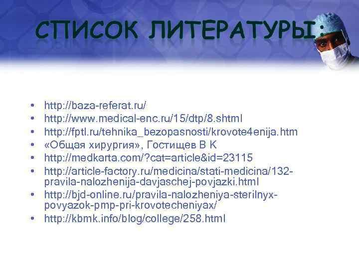 • • • http: //baza-referat. ru/ http: //www. medical-enc. ru/15/dtp/8. shtml http: //fptl.