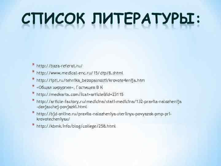 * http: //baza-referat. ru/ * http: //www. medical-enc. ru/15/dtp/8. shtml * http: //fptl. ru/tehnika_bezopasnosti/krovote