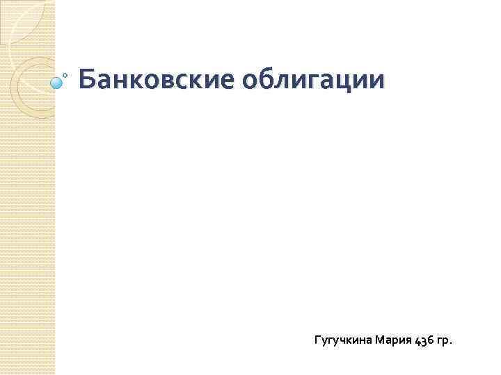 Банковские облигации Гугучкина Мария 436 гр.