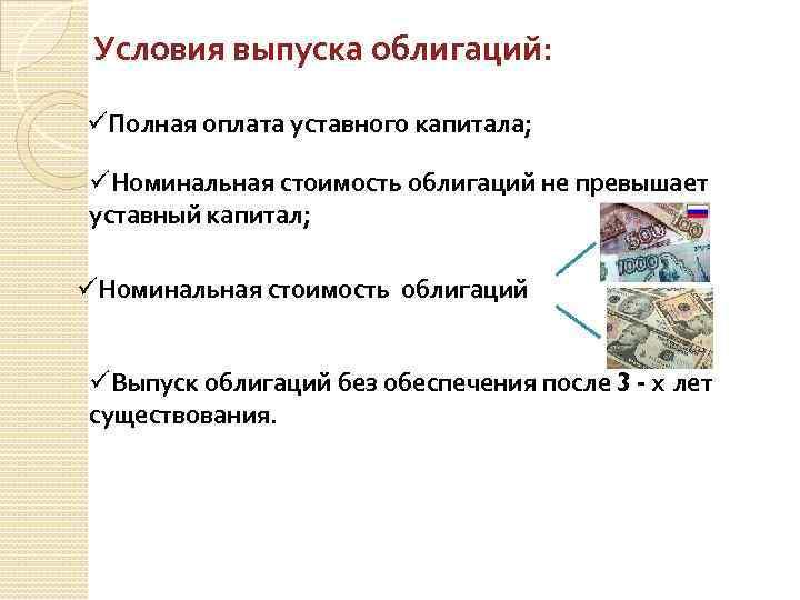 Условия выпуска облигаций: üПолная оплата уставного капитала; üНоминальная стоимость облигаций не превышает уставный капитал;