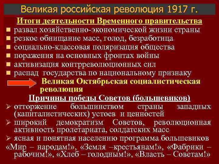 великая российская революция пшеничной или ржаной
