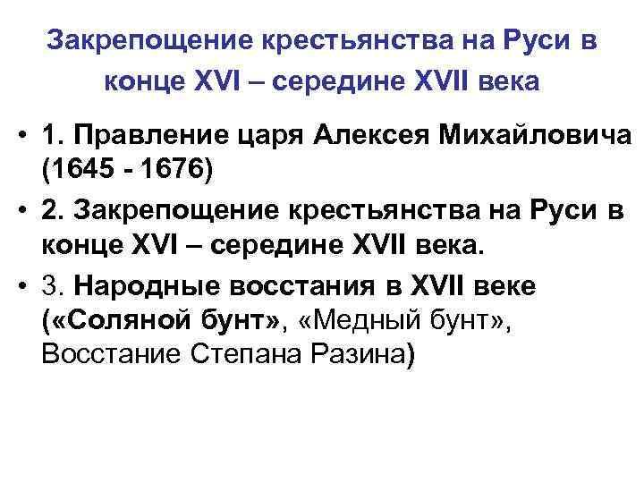 Закрепощение крестьянства на Руси в конце XVI – середине XVII века • 1. Правление