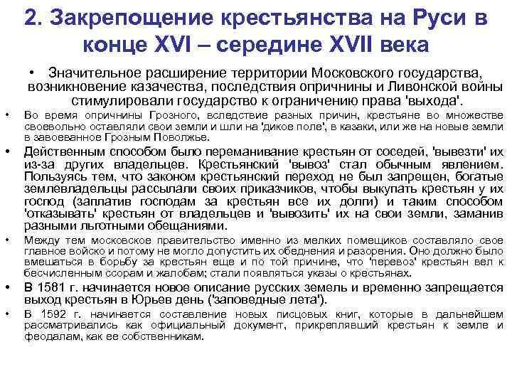 2. Закрепощение крестьянства на Руси в конце XVI – середине XVII века • Значительное