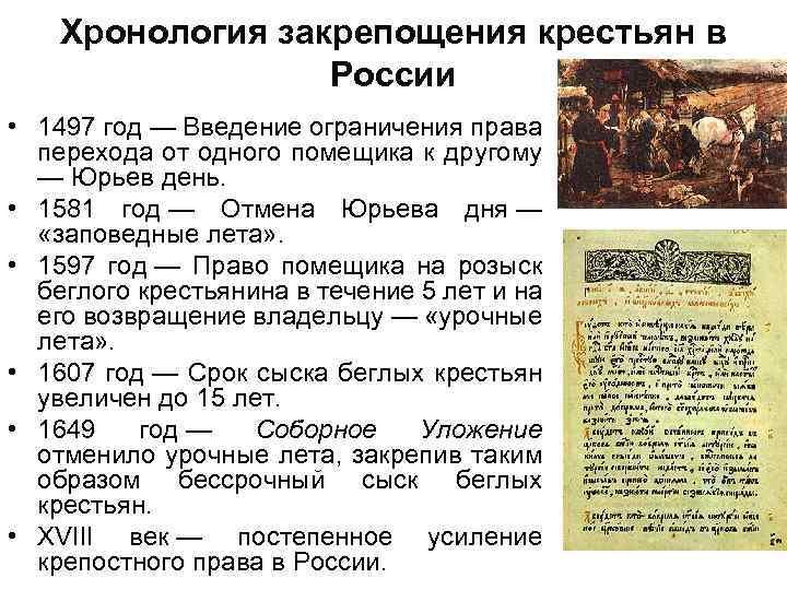 Хронология закрепощения крестьян в России • 1497 год — Введение ограничения права перехода от