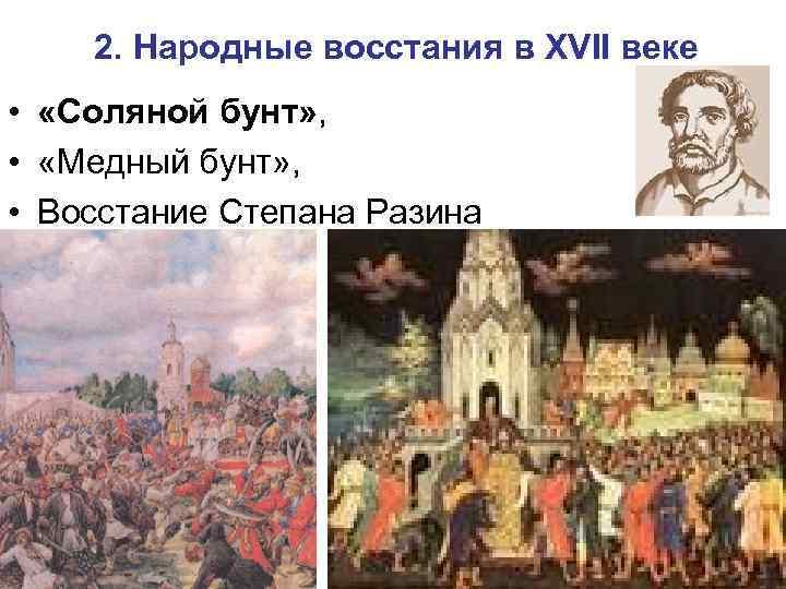 2. Народные восстания в XVII веке • «Соляной бунт» , • «Медный бунт» ,