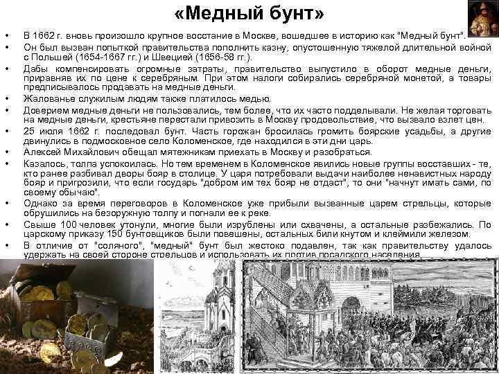 «Медный бунт» • • • В 1662 г. вновь произошло крупное восстание в