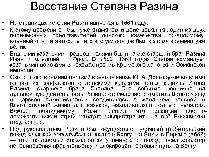 Восстание Степана Разина • На страницах истории Разин является в 1661 году. • К