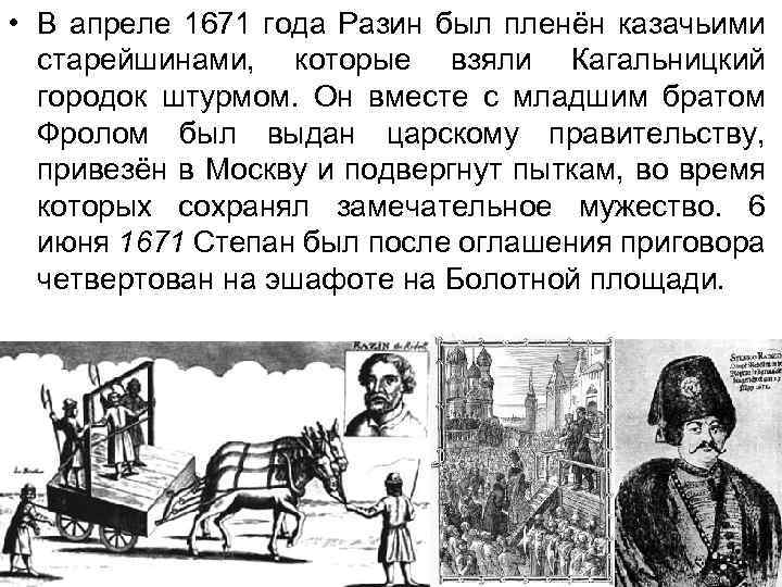 • В апреле 1671 года Разин был пленён казачьими старейшинами, которые взяли Кагальницкий