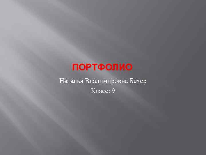 ПОРТФОЛИО Наталья Владимировна Бехер Класс: 9