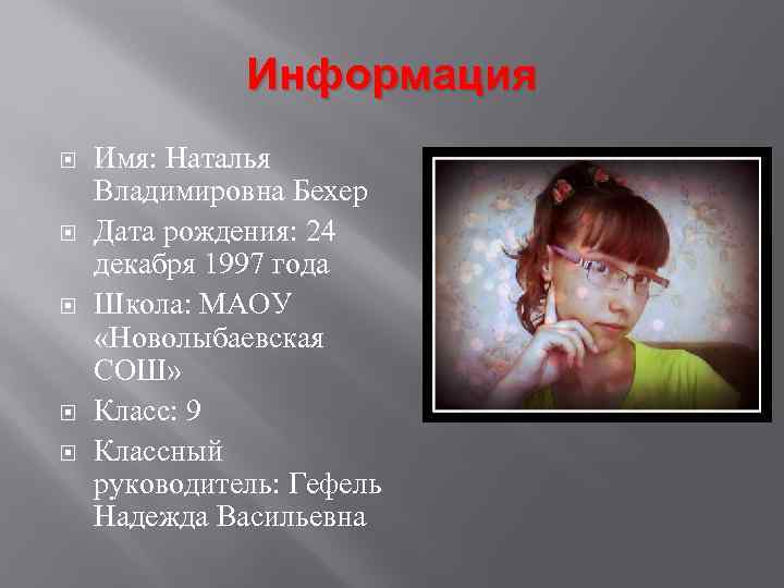 Информация Имя: Наталья Владимировна Бехер Дата рождения: 24 декабря 1997 года Школа: МАОУ «Новолыбаевская