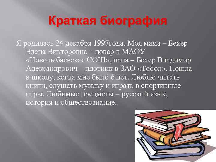 Краткая биография Я родилась 24 декабря 1997 года. Моя мама – Бехер Елена Викторовна