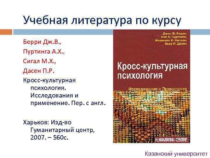 Учебная литература по курсу Берри Дж. В. , Пуртинга А. Х. , Сигал М.