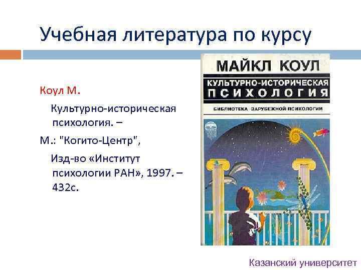 Учебная литература по курсу Коул М. Культурно-историческая психология. – М. :