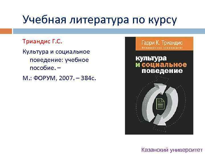 Учебная литература по курсу Триандис Г. С. Культура и социальное поведение: учебное пособие. –