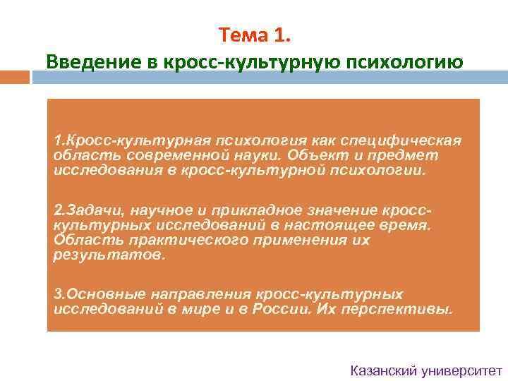 Тема 1. Введение в кросс-культурную психологию 1. Кросс-культурная психология как специфическая область современной науки.