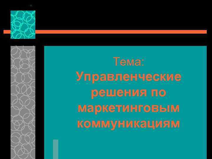 Тема: Управленческие решения по маркетинговым коммуникациям