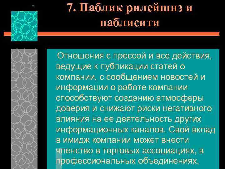 7. Паблик рилейшнз и паблисити Отношения с прессой и все действия, ведущие к публикации