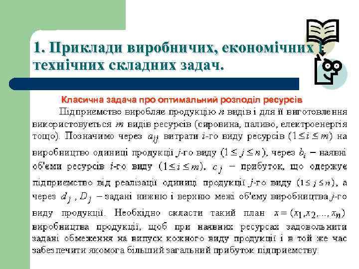 1. Приклади виробничих, економічних і технічних складних задач. Класична задача про оптимальний розподіл ресурсів