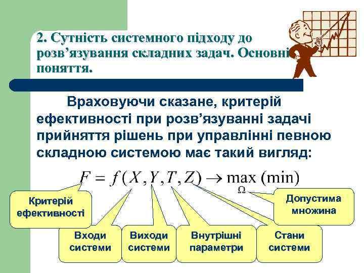2. Сутність системного підходу до розв'язування складних задач. Основні поняття. Враховуючи сказане, критерій ефективності