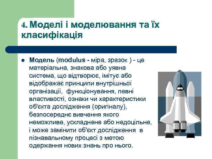 4. Моделі і моделювання та їх класифікація l Модель (modulus - міра, зразок )