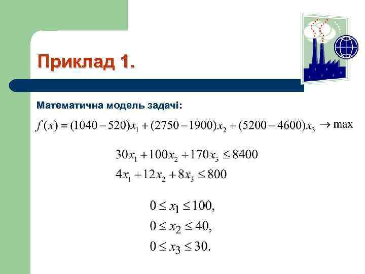Приклад 1. Математична модель задачі: