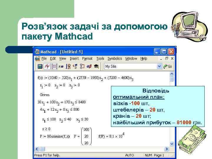 Розв'язок задачі за допомогою пакету Mathcad Відповідь оптимальний план: візків -100 шт, штебелерів –