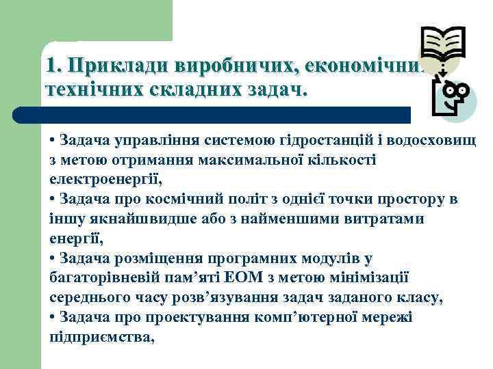 1. Приклади виробничих, економічних і технічних складних задач. • Задача управлiння системою гiдростанцiй i