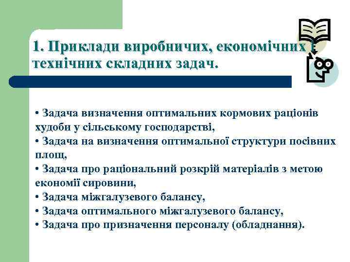 1. Приклади виробничих, економічних і технічних складних задач. • Задача визначення оптимальних кормових раціонів