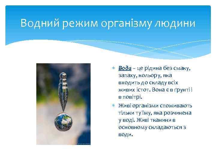 Водний режим організму людини Вода – це рідина без смаку, запаху, кольору, яка входить